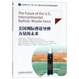 美国洲际弹道导弹力量的未来