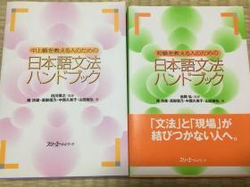 日本语文法ハンドブック 初级を教える人のための 中上级を教える人のための 两册合售