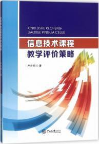 信息技术课程教学评价策略