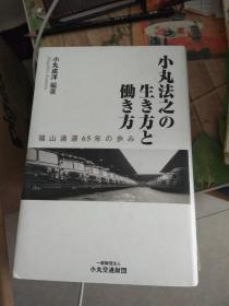 日文原版 小丸法之の生き方と き方