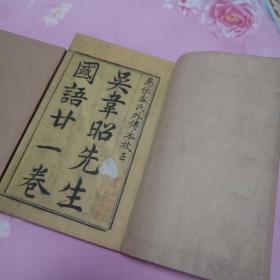 清刻本  吳韋昭先生國語二十一卷  大字刻本  大開本6冊合訂2厚冊全