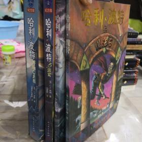 哈利波特与魔法石+哈利波特与密室+哈利波特与死亡圣器(三册合售)