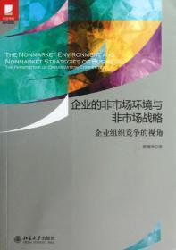光华书系·教材领航·企业的非市场环境与非市场战略:企业组织竞争的视角