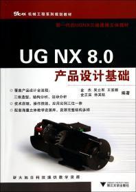 UG NX 8.0产品设计基础(机械工程系列规划教材)