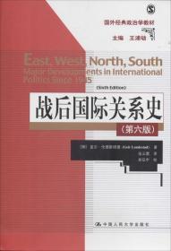 战后国际关系史(第六版)
