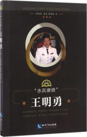 """""""水兵律师""""王明勇"""