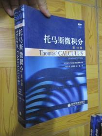 托马斯微积分(第10版)【附光盘】  16开
