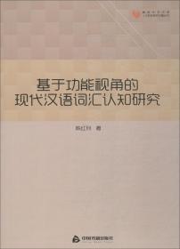 高校学术文库人文社科研究论著丛刊— 基于功能视角的现代汉语词汇认知研究