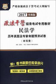民法学历年真题及专家命题预测试卷(本科类 2017升级版)