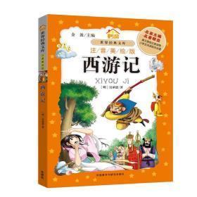 小书房·世界经典文库(注音美绘版):西游记