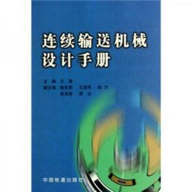 正版精装 连续输送机械设计手册9787113040376