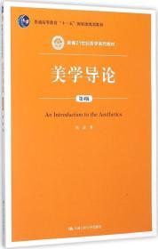 """美学导论(第4版)(新编21世纪哲学系列教材;普通高等教育""""十一五""""国家级规划教材)"""