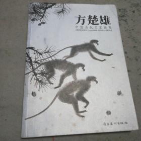 中国当代名家画集:方楚雄