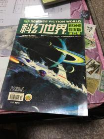 科幻世界 科幻小说 译文版 2005年7月(下半月版)波江号