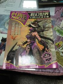 科幻世界幻想小说译文版(2005年第8月下半月版)