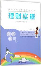 青少年理财教育系列读本·理财实操