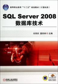 SQL Server 2008数据库技术