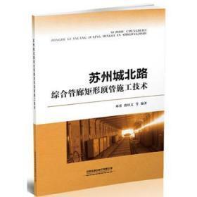 蘇州城北路綜合管廊矩形頂管施工技術