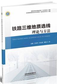 鐵路三維地質選線理論與方法