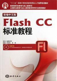 """新编中文版Flash CC标准教程/""""十二五""""国家计算机技能型紧缺人才培养培训教材"""