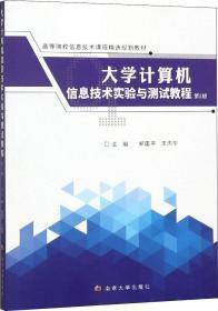 大学计算机信息技术实验与测试教程(第2版)/高等院校信息技术课程精选规划教材