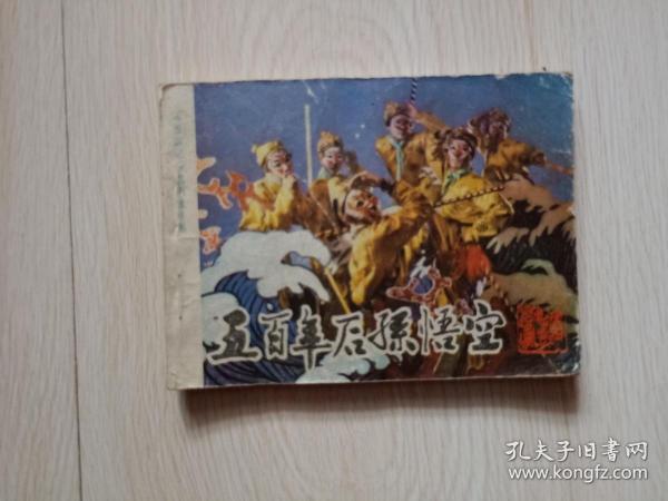 戏剧连环画,中国戏剧版京剧连环画《五百年后孙悟空》,附内页图供参考