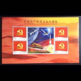 【包郵】中國共產黨建黨九十周年整版郵票一套 全新品相 保真 支持郵政銀行驗貨!!