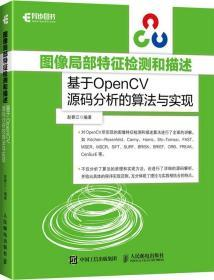 图像局部特征检测和描述 基于OpenCV源码分析的算法与实现
