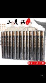 二月河文集全套13册精装典藏版