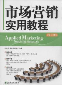 市场营销实用教程(第2版)