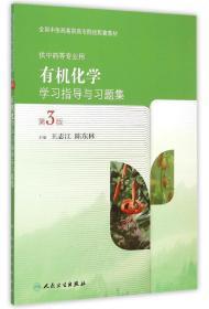 有机化学学习指导与习题集(第3版)