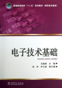 """普通高等教育""""十二五""""规划教材(高职高专教育):电子技术基础"""