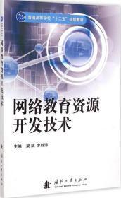 """网络教育资源开发技术/普通高等学校""""十二五""""规划教材"""