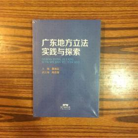 广东地方立法实践与探索