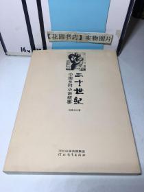 二十世纪中国乡村小说叙事