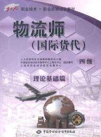 1+X职业技术职业资格培训教材:物流师(国际货代)(四级)(理论基础篇)