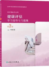健康评估学习指导与习题集(第2版)