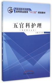 五官科护理(供护理专业用)