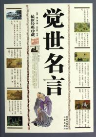 觉世名言(最新经典珍藏)/(清)李渔 (清)李渔 著 新华文轩网络书店 正版图书