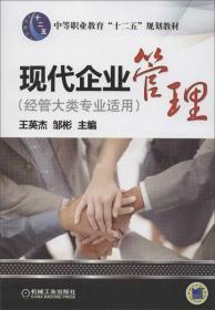 """现代企业管理(经管大类专业适用)(中等职业教育""""十二五""""规划教材)"""