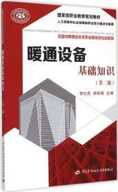 暖通设备基础知识(第二版)/国家级职业教育规划教材,全国中等职业技术学校建筑类专业教材