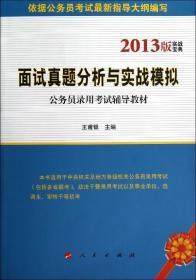 面试真题分析与实战模拟(2010年新版)