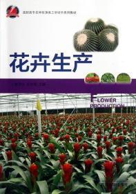 高职高专农林牧渔类工学结合系列教材:花卉生产