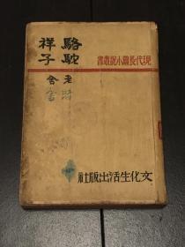 现代长篇小说丛书《骆驼祥子》(民国30年版)