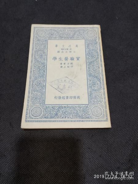 涓�����搴�锛�瀹�楠�����瀛�锛�1936骞�1��1�拌��璐讳�缈昏��锛�