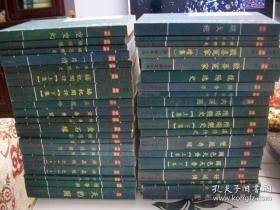 中国历代禁毁小说(40册合售)