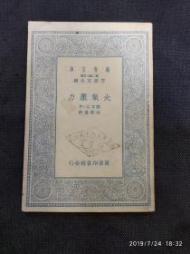 涓�����搴�锛�澶ф�����锛�1935骞�1��1�版���寰风炕璇�浣���锛�