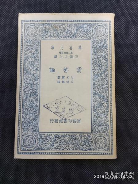 涓�����搴�锛�璐у�璁猴�1935骞�1��1�般��锛�