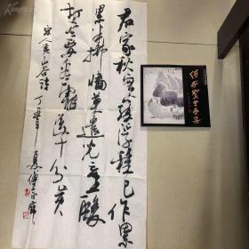 著名书画家、中国美协理事 傅家宝诗词书法作品一幅 (保真)