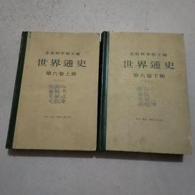 世界通史 第六卷 上下【苏联科学院主编】